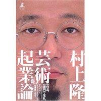 Murakami_book