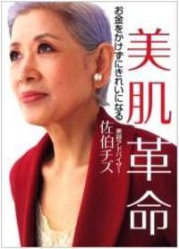 Saeki_bihadakakumei