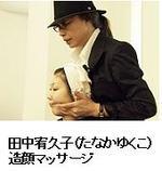Tanaka_zougan_2