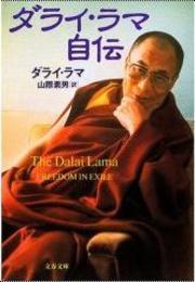 Book_dalai_lama