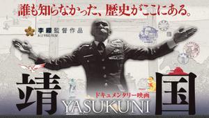 Yasukuni_top