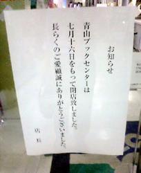 aoyama_bookcenter.jpg