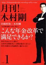 gekkan_kimura_takeshi.jpg