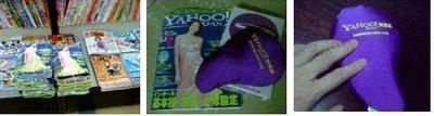 yahoo_magagine_promotin.JPG